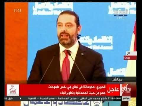 غرفة الأخبار | كلمة رئيس الوزراء اللبناني سعد الحريري خلال منتدى الاقتصاد العربي
