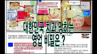 치톡 ] 대한민국 치과…
