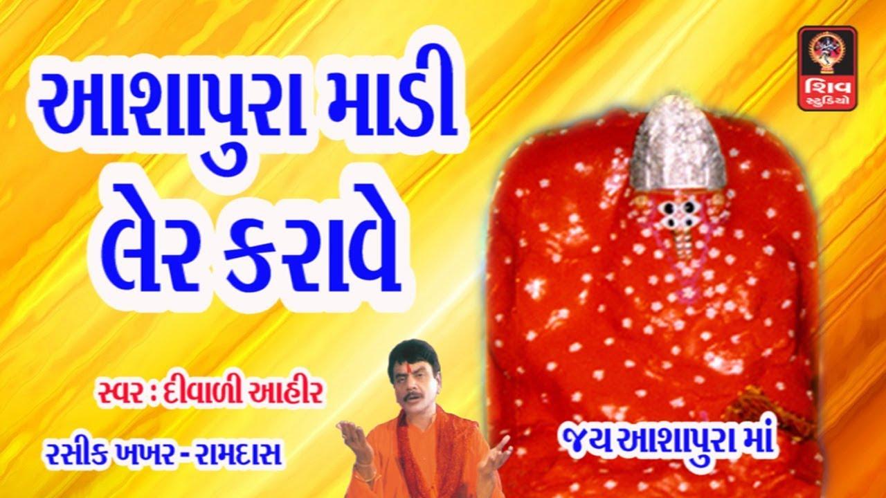 ashapura maa ler karave bhai navratri 2018 ashapura maa garba songs