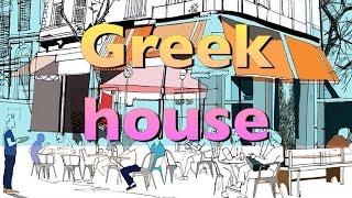 Традиционный греческий дом, фото/ Traditional Greek house(Многие люди интересуются тем, как живут другие. ❤️The real Greek house atmosphere. Особенно, если другие страны..., 2015-11-09T18:34:40.000Z)