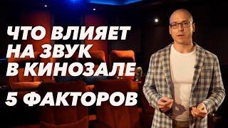 Как сделать звук для кинозала идеальным? | Что влияет на звучание в кинотеатре?