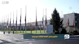 مصر العربية | الناتو ينكس أعلامه تضامنا مع تركيا
