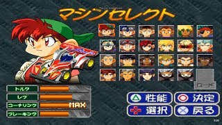 Video Bakusou Kyoudai Let's & Go!! Eternal Wings All Characters (PSX) download MP3, 3GP, MP4, WEBM, AVI, FLV Agustus 2019