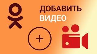 Как добавить видео в Одноклассники?  Добавляем видео со своего компьютера или с другого сайта