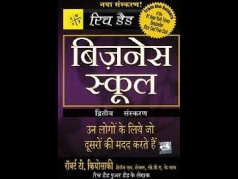 BUSINESS SCHOOL IN HINDI  हिंदी में  by Robert kiyosaki audio book