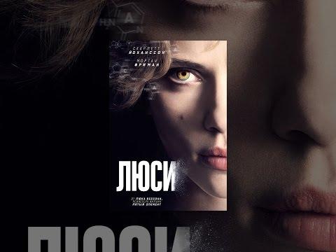 Люси — Съёмки (2014)