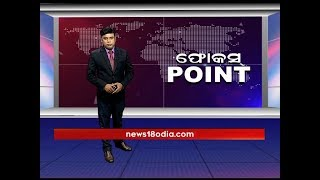 FOCUS POINT | 16 OCT 2018 | NEWS18 ODIA