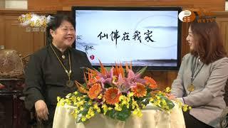 易經大學師訓班 元如講師【仙佛在我家228】| WXTV唯心電視台