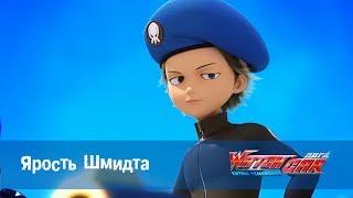 Лига WatchCAR Сезон 2 Эпизод 31 Ярость Шмидта