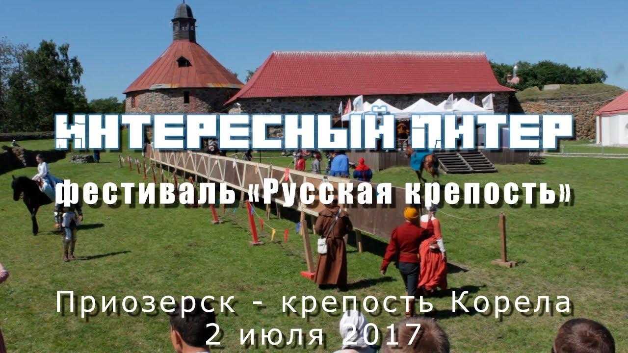 крепость корела фестиваль 2017 ВВЕРХ