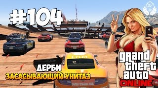GTA5 | DimkFedorov (LP #104) [ Засасывающий унитаз ]
