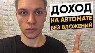 Схема заработка в интернете до 1400 рублей в день. Заработок без вложений 2020.