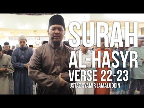 Surah Al-Hasyr  22-23 (Ramadan 1437H) - Ustaz Syamir Jamaluddin ᴴᴰ