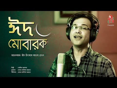 Eid Mubarak I Asif Akbar I Eid Utshobe Bangladhol Album I Official Studio Version Video