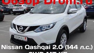 Новый  Nissan  Qashqai  2016  2.0  2WD МТ XE - видеообзор