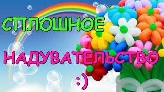 Шарики. Делаем животных из шариков колбасок/Balloons. Making animals out of balloons