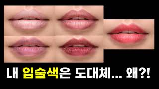 입술이 보라색인 이유, 입술색이 하얀이유, 입술색이 빨…