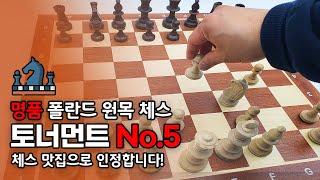 원목체스 가야체스 체스게임 폴란드 고급체스 : 토너먼트…