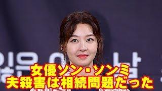 女優ソン・ソンミの夫を相続問題で殺害した20代男性を拘束 ソン・ソンミ 検索動画 7
