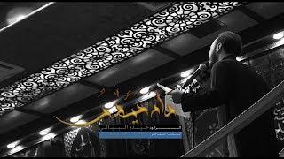 موشح نجفي / دار حيدر / الرادود حيدر البياتي