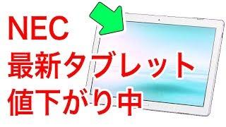 技適対応 NEC製の最新タブレットが値下がり中!