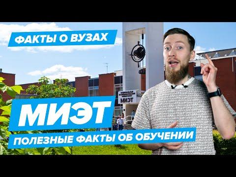 МИЭТ - КАК ПОСТУПИТЬ? | Московский институт электронной техники - 10 фактов
