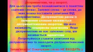 ЗНО укр. мова (дієприкметниковий зворот)