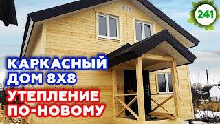 Обзор дома 8х8 метров   Закончили каркасный дом в полтора этажа