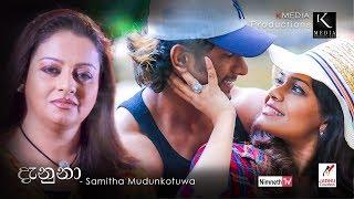 Gambar cover Danuna - දැනුනා  | Samitha Mudunkotuwa   | Official Music Video