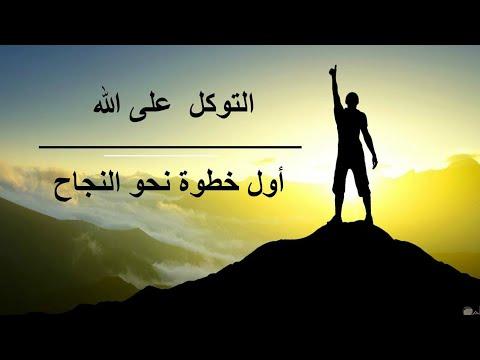 دكتور ابراهيم الفقى | تعلم سر و قوة الاعتقاد بالله فى حياتك | Dr Ibrahim Elfiky