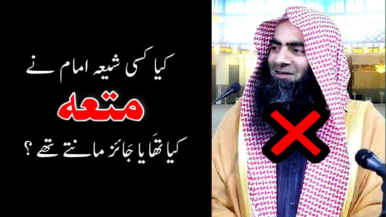 Tauseef Ur Rehman | Shia ka Mutta Suni Books Se Haqeeqat