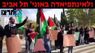 הסתה וקריאות לאינתיפאדה בחסות האקדמיה הישראלית באוניברסיטת תל אביב
