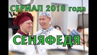 СеняФедя сериал на телеканале СТС содержание, дата выхода, актеры и роли