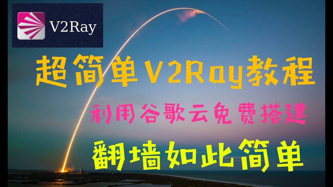 【假大空猫叔】超简单V2Ray搭建教程 免费vpn 利用谷歌云免费搭建