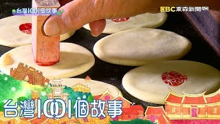 台灣1001個故事 20180318【全集】