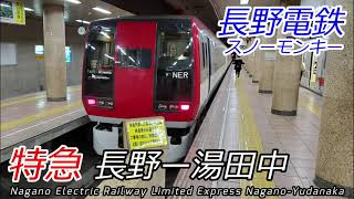 【4K60fps前面展望】長野電鉄 特急 長野→湯田中 全区間