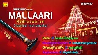 Gambar cover Nadhaswaram Music | Mangala Vadyam | Nadaswaram Thavil Music