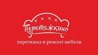 видео Мебельное ателье Мебель Про- Обивка, реставрация и перетяжка мебели в Москве