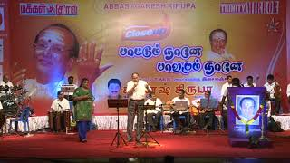 NAAN MALARODU by SURMUKI & KRISHNAMURTHY in GANESH KIRUPA Best Light Music Orchestra in CHENNAI