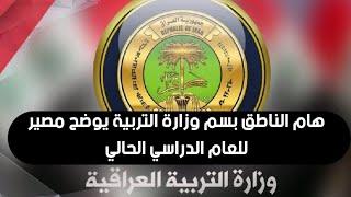 هام الناطق بسم وزارة التربية يوضح مصير للعام الدراسي الحالي