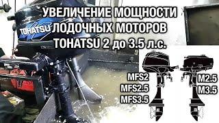 как увеличить мощность TOHATSU 2 до 3.5 л.с. и пример неудачного увеличения мощности