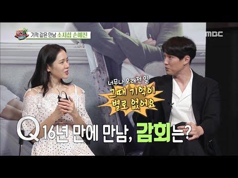 [Section TV] 섹션 TV - So Jiseop & Son Yejin met again in 16 years! 20180311
