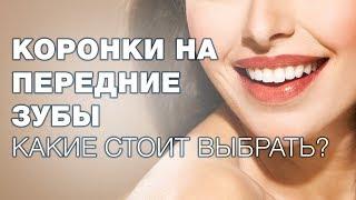 Какие коронки выбрать на передние зубы Как выбрать коронки