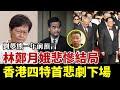 劉夢熊一年前預言林鄭月娥悲慘結局!揭示香港四位特首的悲劇下場!極左思維一國一制 但別忘了 全世界範圍兩制大於一國!喪事當作喜事辦 明明過錯 當功勞表彰!