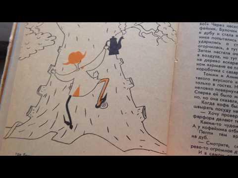 Пеппи Длинныйчулок (Часть I/Глава V)-Как Пеппи лезет в дупло