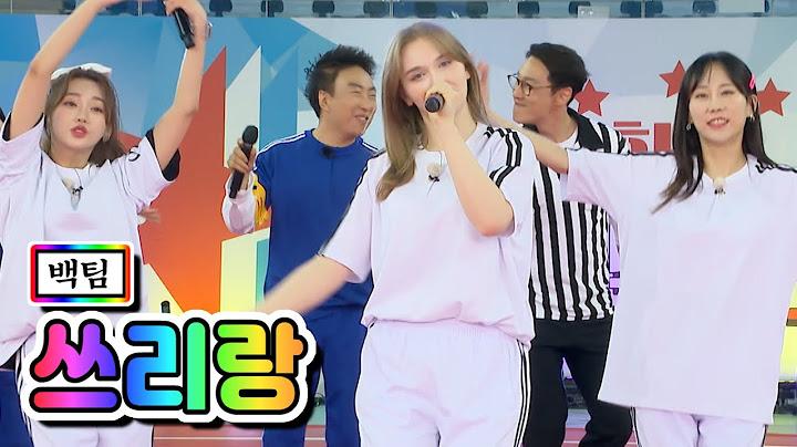 【클린버전】 백팀 - 쓰리랑(홍지윤, 김의영, 마리아) ❤화요청백전 2화❤ TV CHOSUN 210504 방송