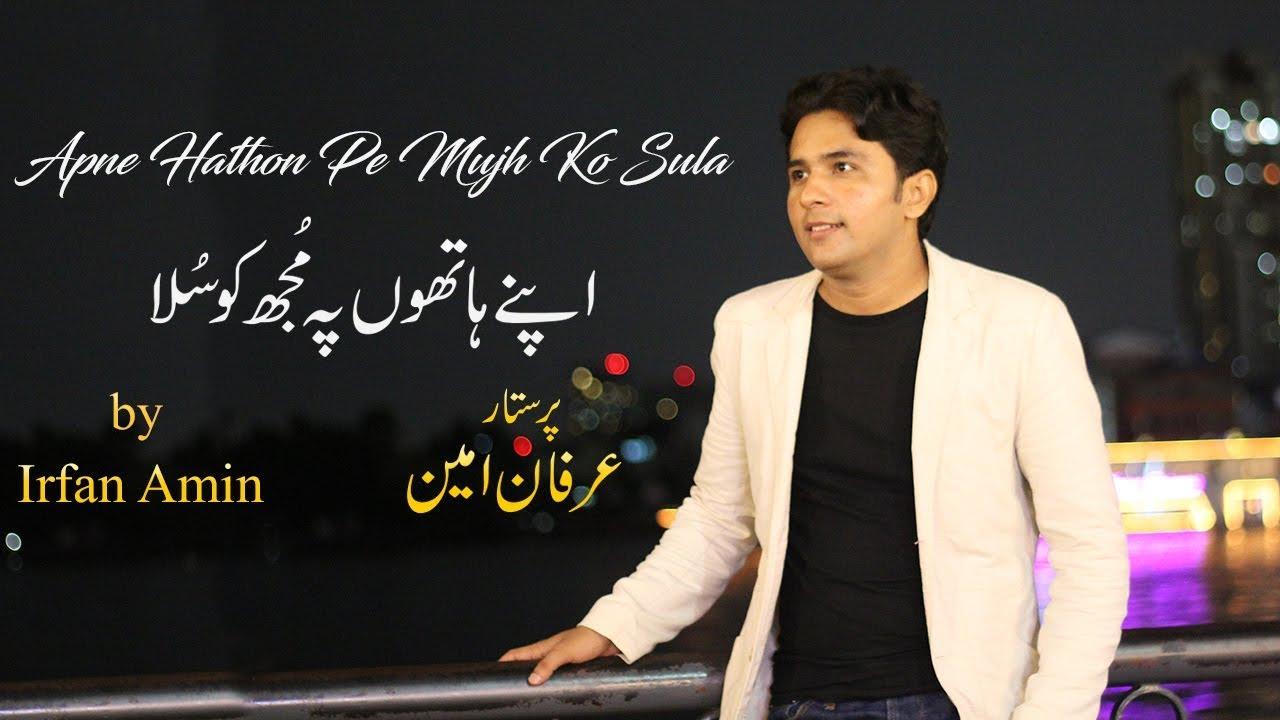 New Masihi Geet - Night Prayer - Apny Hathon Pe Muj Ko Sulaa  by Irfan Amin - Urdu Hindi Masihi Geet