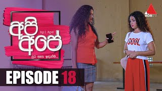 Api Ape | අපි අපේ | Episode 18 | Sirasa TV Thumbnail