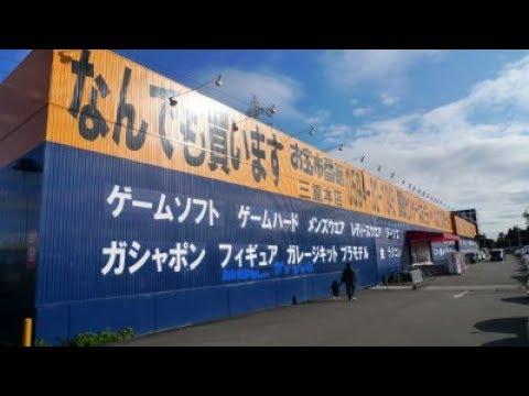 Retro Game Shopper Japan - Otakara Ichibankan Mie Honten - Mie Prefecture - お宝市番館 三重本店 三重県