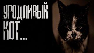 Уродливый кот (Стих)